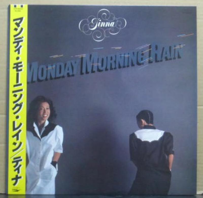 """ティナ/マンディ・モーニング・レインのLPレコード通販・販売ならサウンドファインダー"""""""
