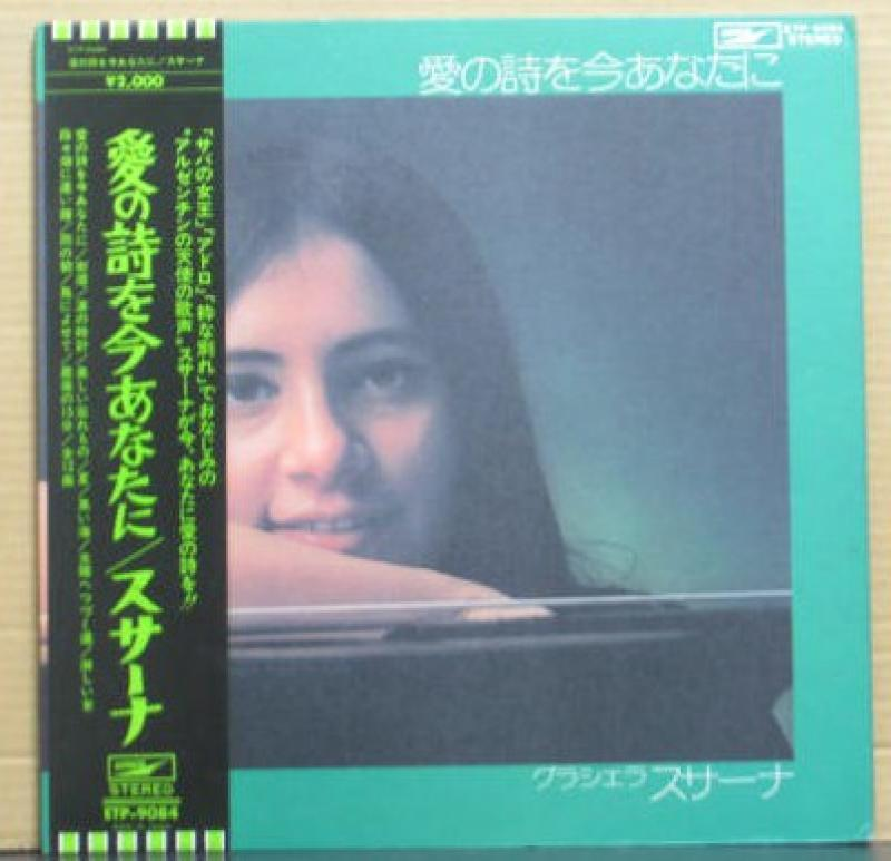 """グラシェラ・スサーナ/愛の詩を今あなたにのLPレコード通販・販売ならサウンドファインダー"""""""