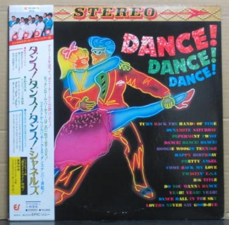 """シャネルズ(ラッツ&スター)/ダンス!ダンス!ダンス!のLPレコード通販・販売ならサウンドファインダー"""""""