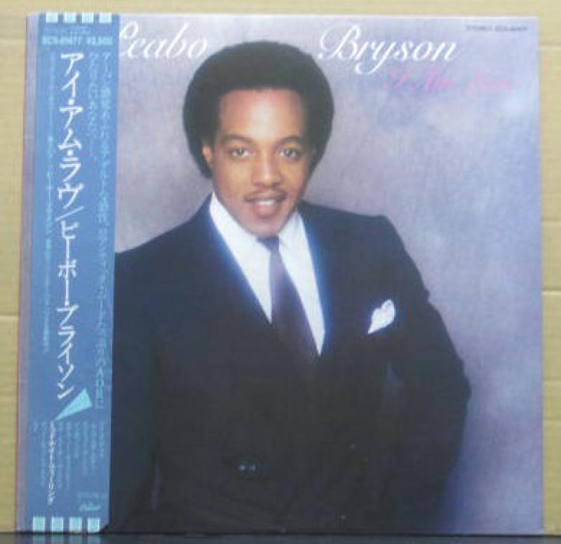 """ピーボー・ブライソン/アイ・アム・ラヴのLPレコード通販・販売ならサウンドファインダー"""""""