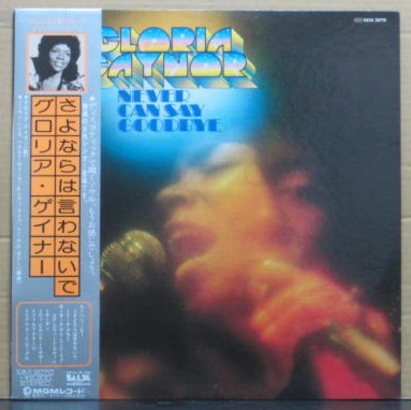 """グロリア・ゲイナー/さよならは言わないでのLPレコード通販・販売ならサウンドファインダー"""""""