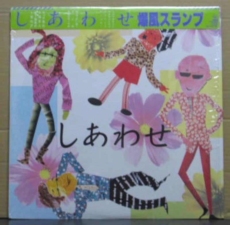 """爆風スランプ/しあわせのLPレコード通販・販売ならサウンドファインダー"""""""
