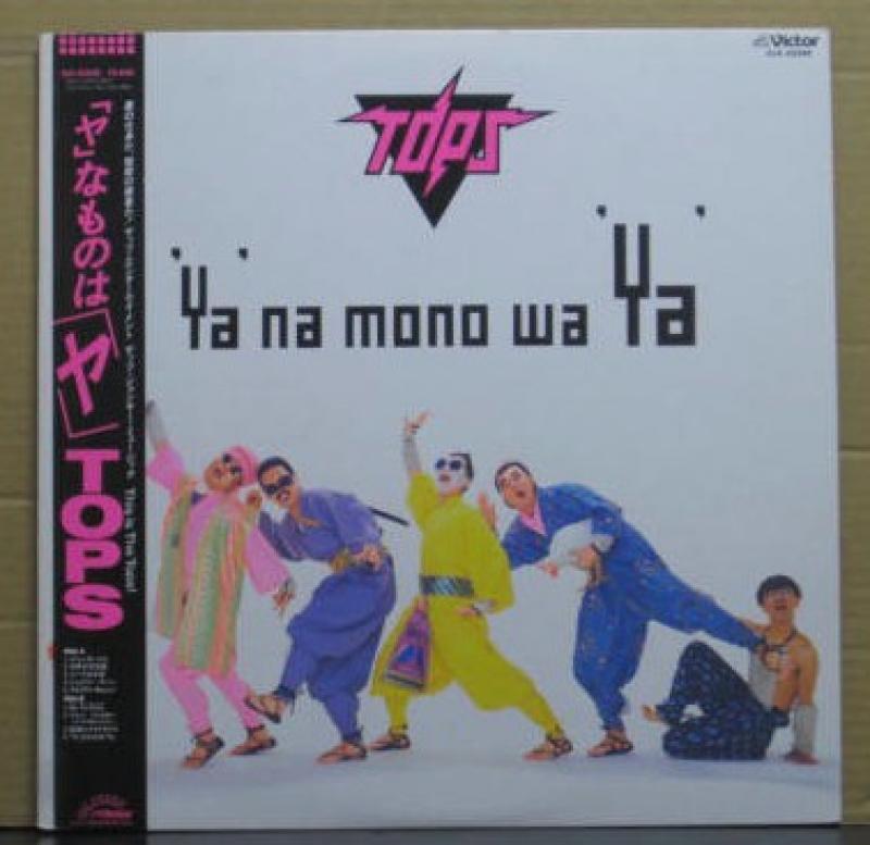 """TOPS(トップス)/「ヤ」なものは「ヤ」のLPレコード通販・販売ならサウンドファインダー"""""""