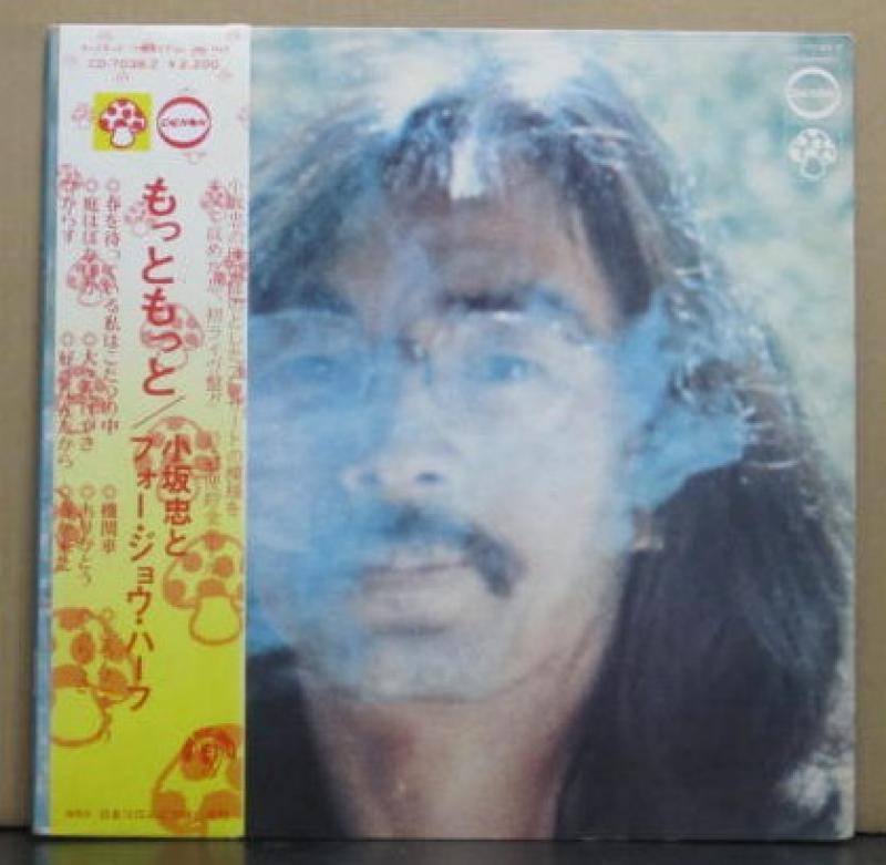 小坂忠とフォー・ジョウ・ハーフ/もっともっとのLPレコード通販・販売ならサウンドファインダー