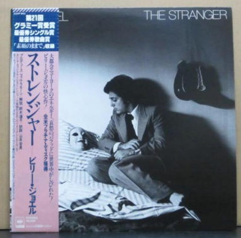 ビリー・ジョエル/ストレンジャーのLPレコード通販・販売ならサウンドファインダー