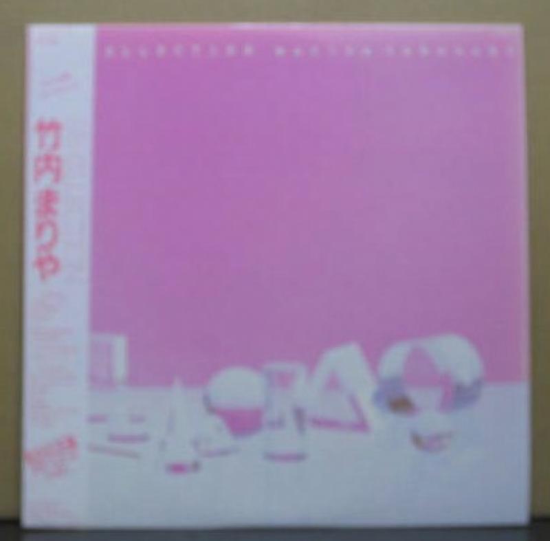 竹内 まりや/RE-COLLECTION(ピンク・レコード)のLPレコード通販・販売ならサウンドファインダー