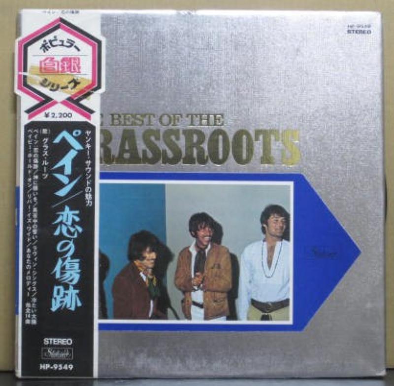 グラス・ルーツ/ペイン/恋の傷跡(赤盤)のLPレコード vinyl LP通販・販売ならサウンドファインダー