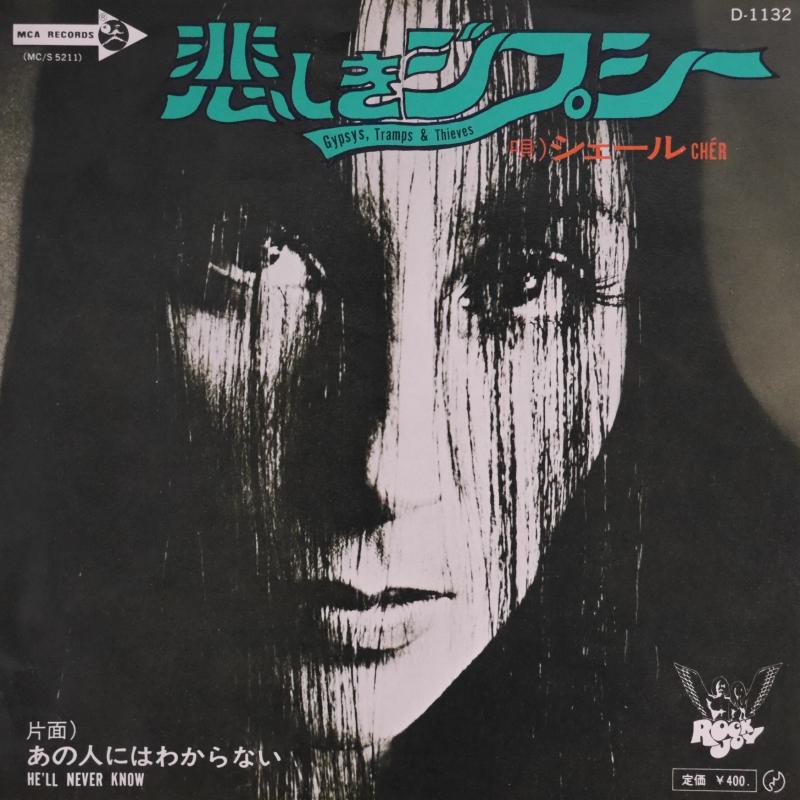"""シェール/悲しきジプシーのシングル盤通販・販売ならサウンドファインダー"""""""