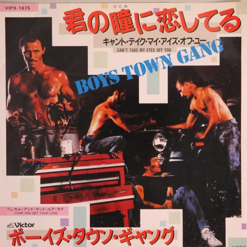"""ボーイズ・タウン・ギャング/君の瞳に恋してるのシングル盤通販・販売ならサウンドファインダー"""""""