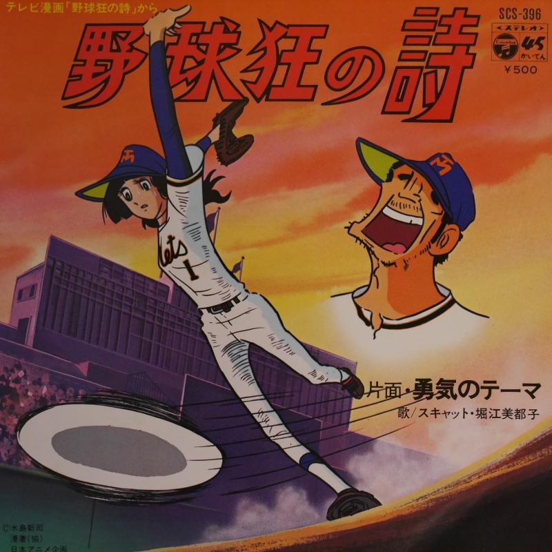 堀江美都子/野球狂の詩