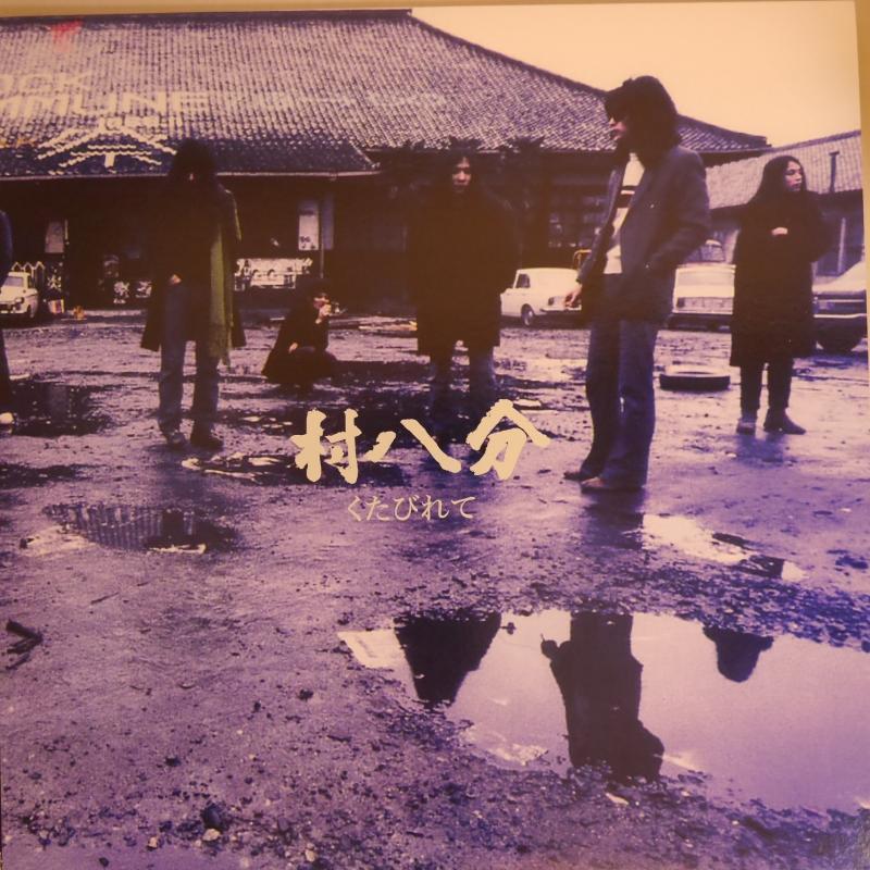 """村八分/くたびれてのLPレコード通販・販売ならサウンドファインダー"""""""