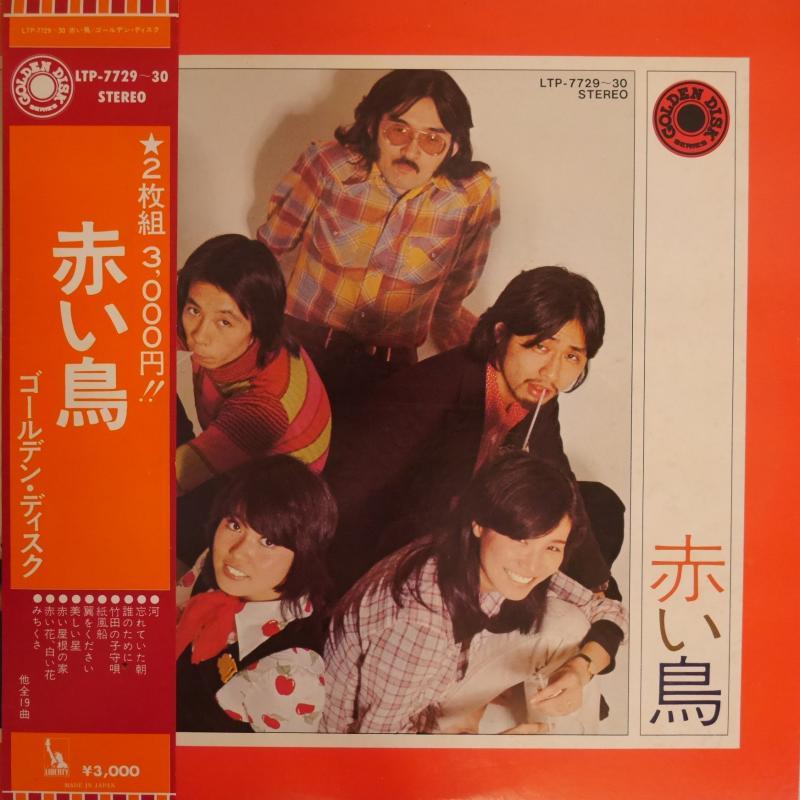 """赤い鳥/ゴールデン・ディスクのLPレコード通販・販売ならサウンドファインダー"""""""