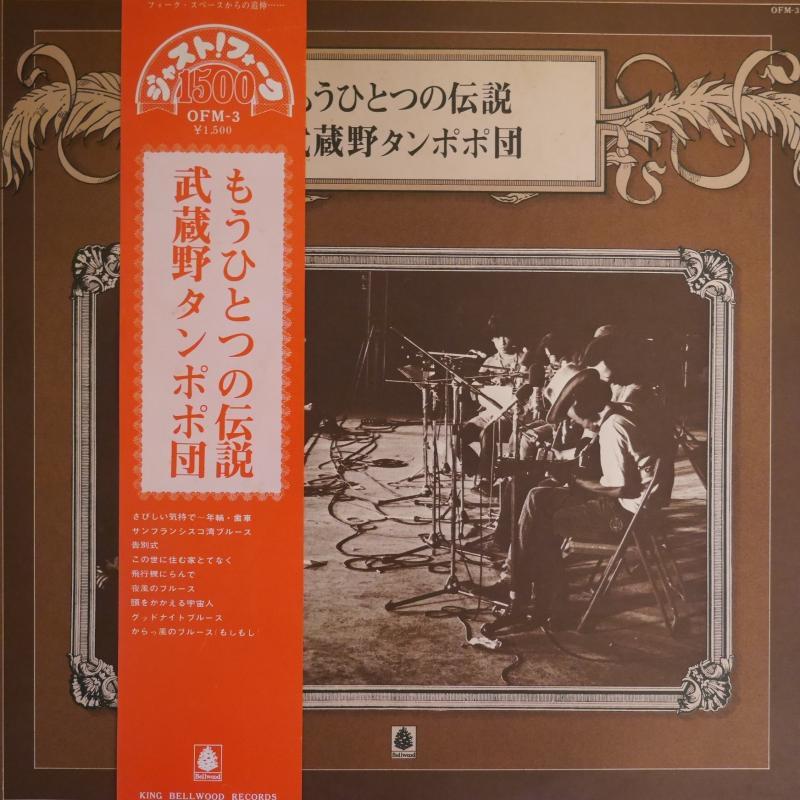 """武蔵野タンポポ団/もうひとつの伝説のLPレコード通販・販売ならサウンドファインダー"""""""