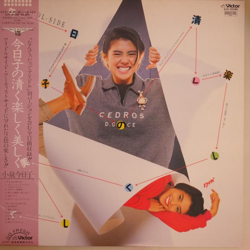 """小泉今日子/今日子の清く楽しく美しくのLPレコード通販・販売ならサウンドファインダー"""""""