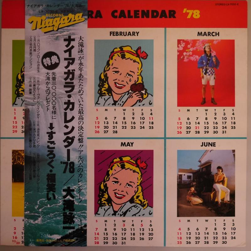 大滝詠一/ナイアガラ・カレンダー