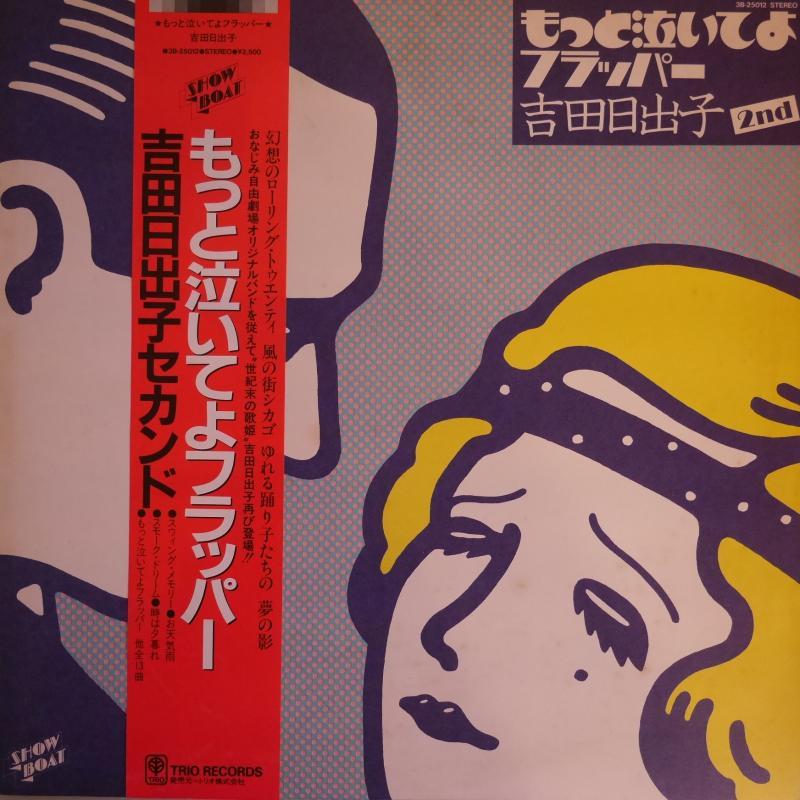 """吉田日出子/もっと泣いてよフラッパーのLPレコード通販・販売ならサウンドファインダー"""""""