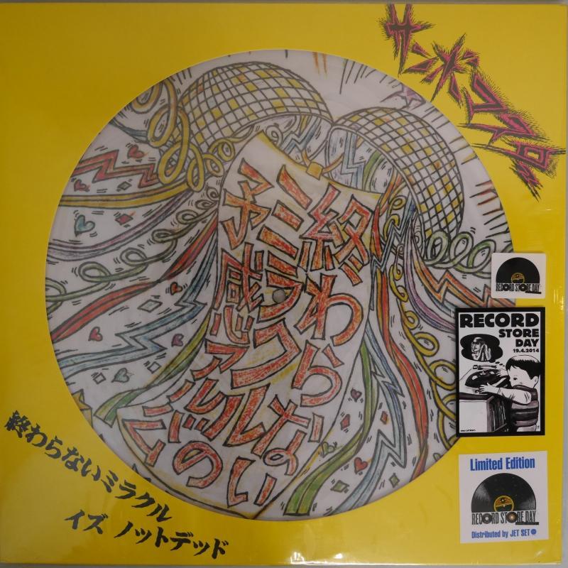 サンボマスター/終わらないミラクル