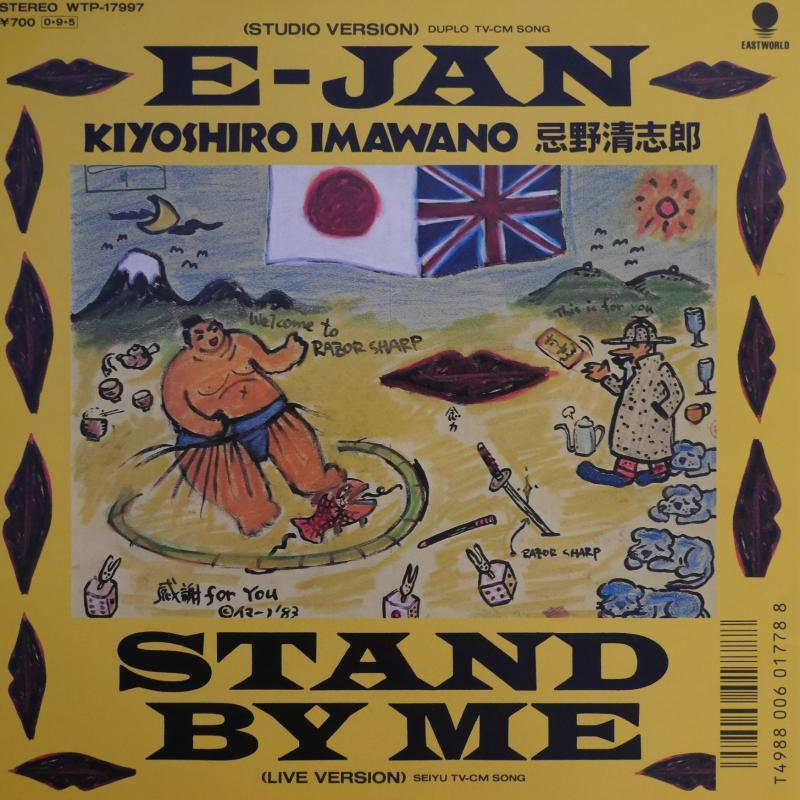 忌野清志郎/E-JAN/STAND