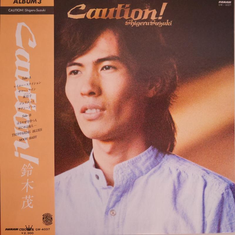 """鈴木茂/CAUTION!のLPレコード通販・販売ならサウンドファインダー"""""""