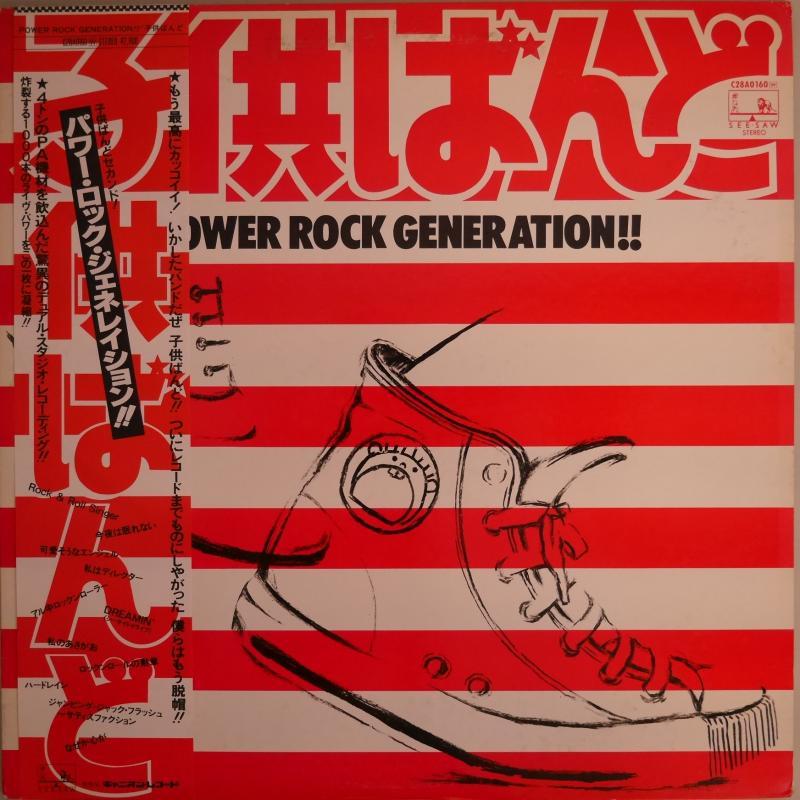 """子供ばんど/パワー・ロック・ジェネレイション!!のLPレコード通販・販売ならサウンドファインダー"""""""