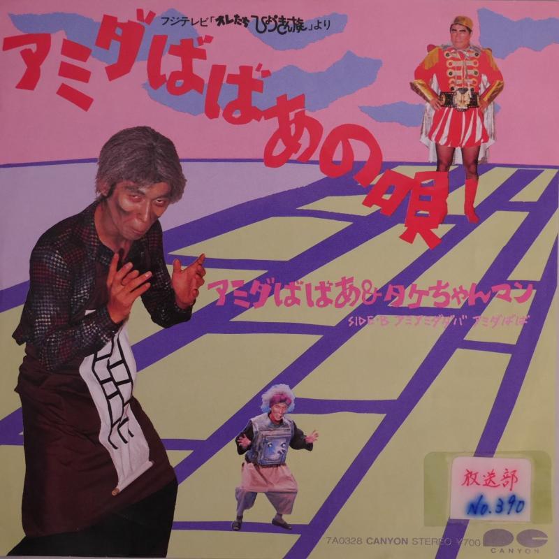 """アミダばばあ&タケちゃんマン/アミダばばあの唄の7インチレコード通販・販売ならサウンドファインダー"""""""