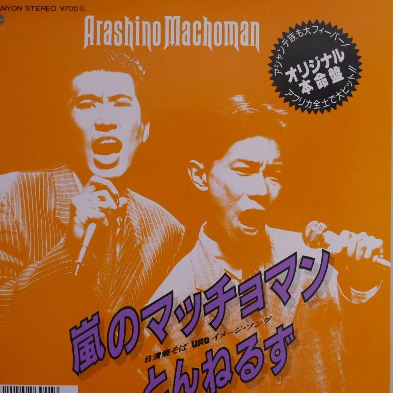 """とんねるず/嵐のマッチョマンの7インチレコード通販・販売ならサウンドファインダー"""""""