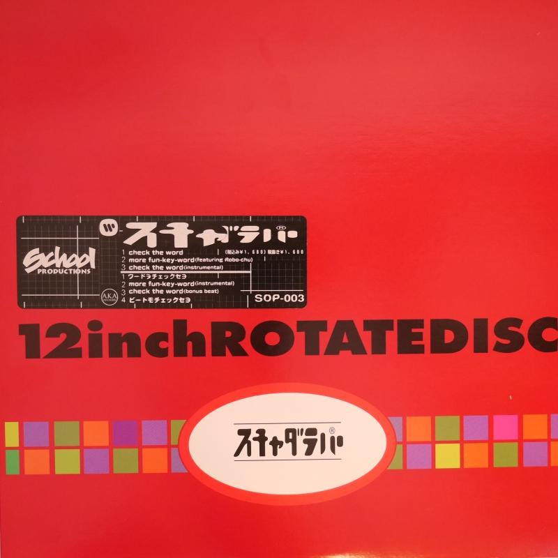 スチャダラパー/12inch