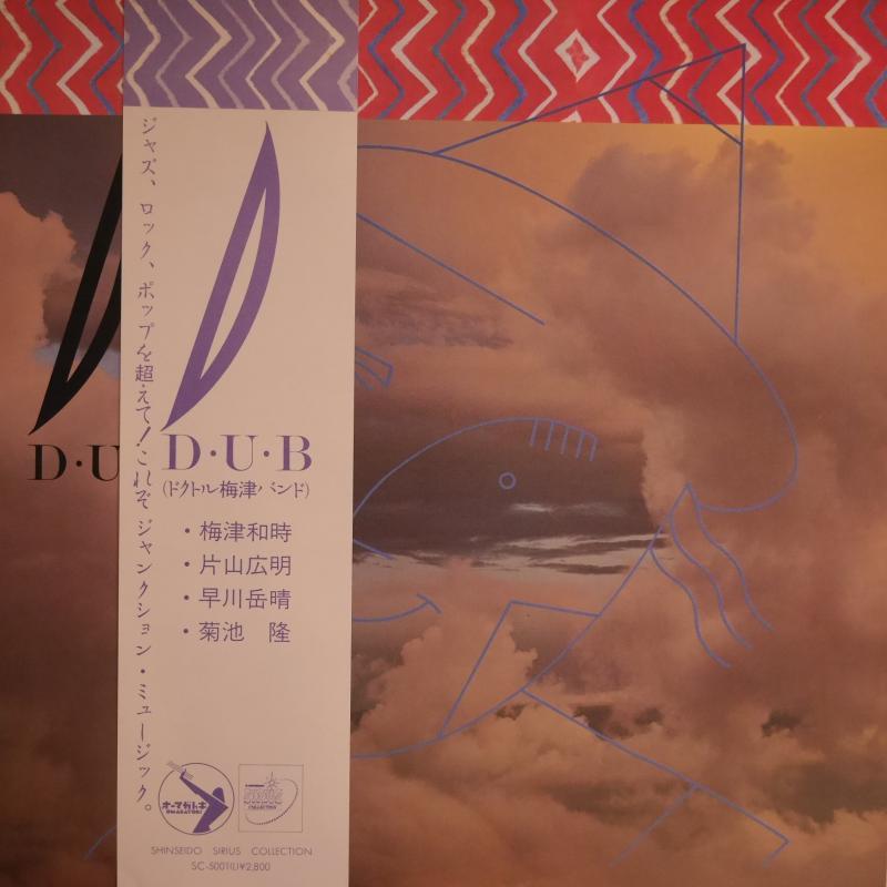 """ドクトル梅津バンド/D.U.B.のLPレコード通販・販売ならサウンドファインダー"""""""