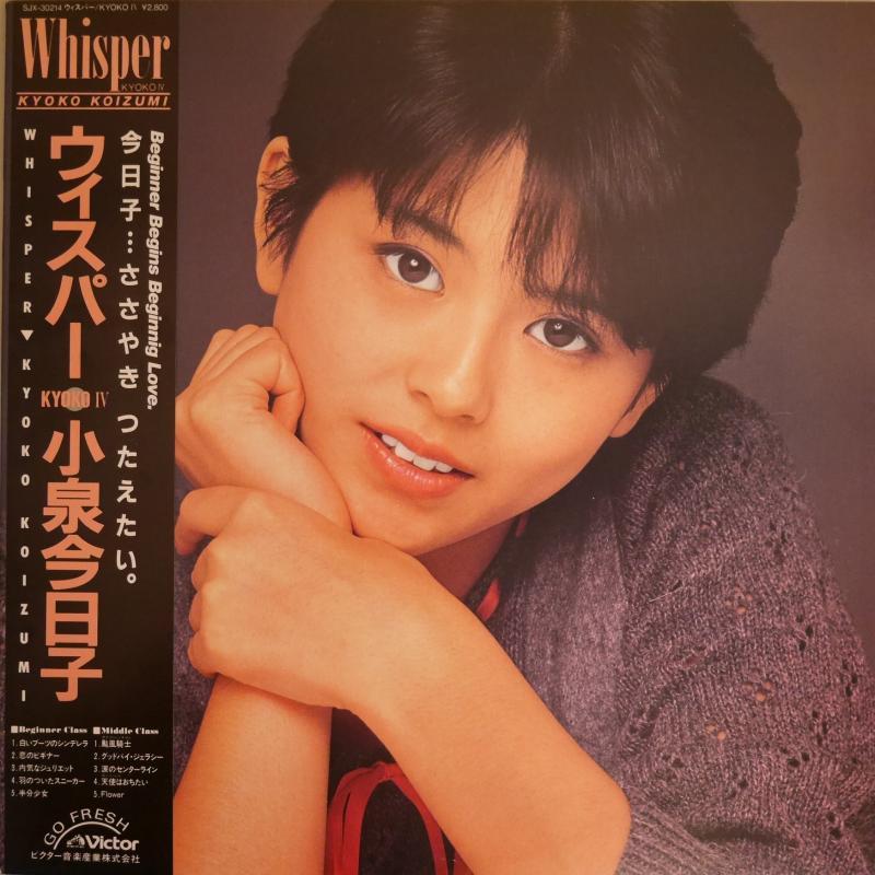 """小泉今日子/ウィスパーのLPレコード通販・販売ならサウンドファインダー"""""""