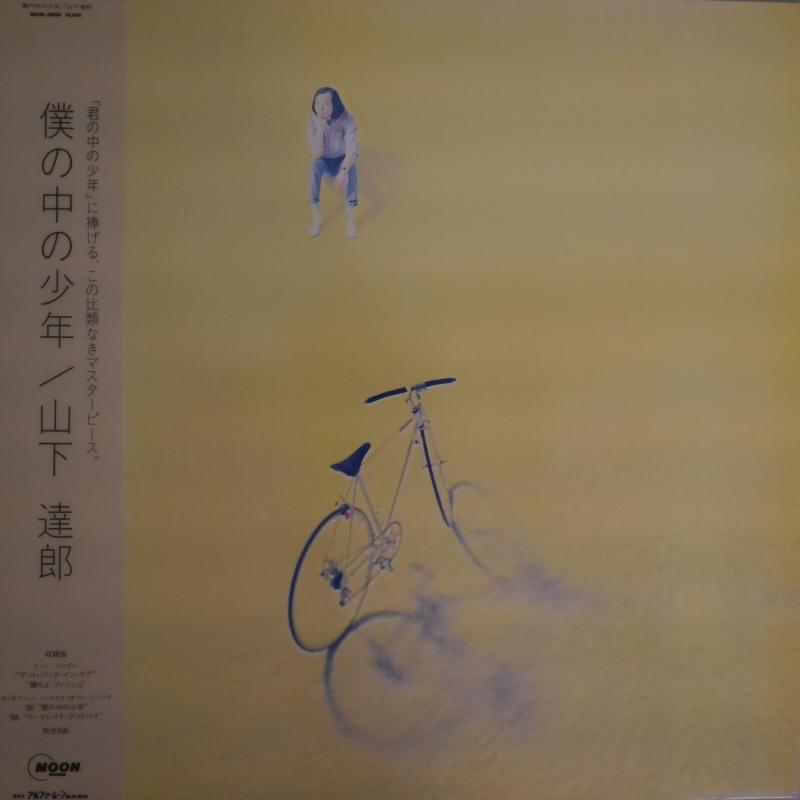 """山下達郎/僕の中の少年のLPレコード通販・販売ならサウンドファインダー"""""""