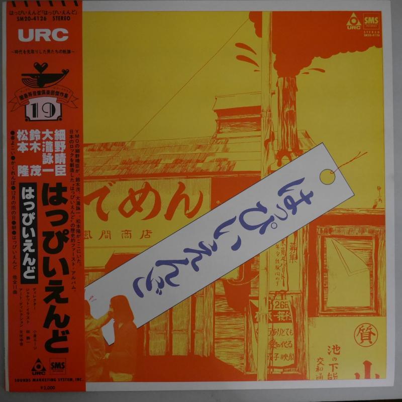 はっぴいえんど/はっぴいえんどファーストアルバムのLPレコード通販・販売ならサウンドファインダー