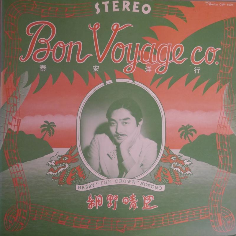 細野晴臣/Bon Voyage co._泰安洋行のLPレコード通販・販売ならサウンドファインダー