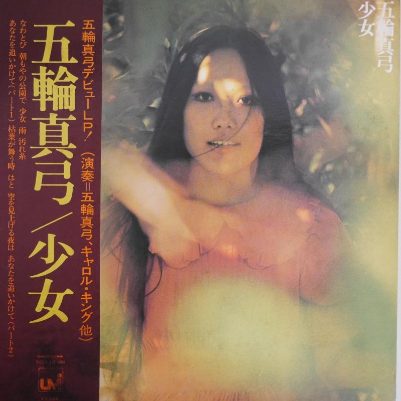 五輪真弓 (Carol King) /少女 (初期)のLPレコード vinyl LP通販・販売ならサウンドファインダー