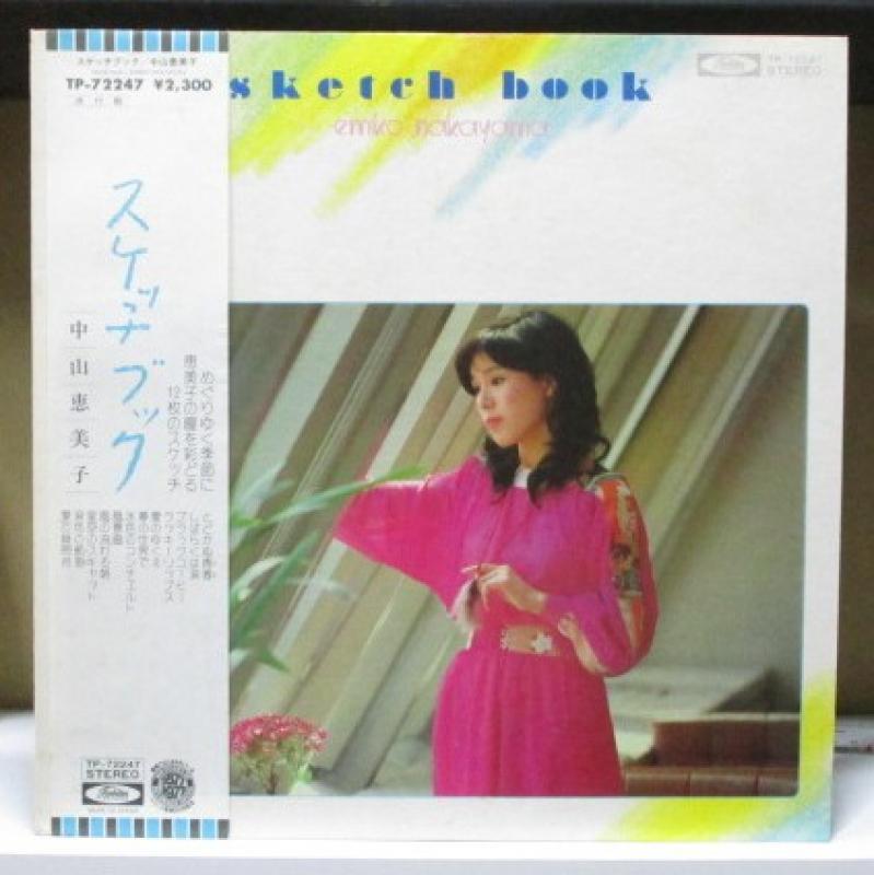 """中山恵美子/スケッチブックのLPレコード通販・販売ならサウンドファインダー"""""""