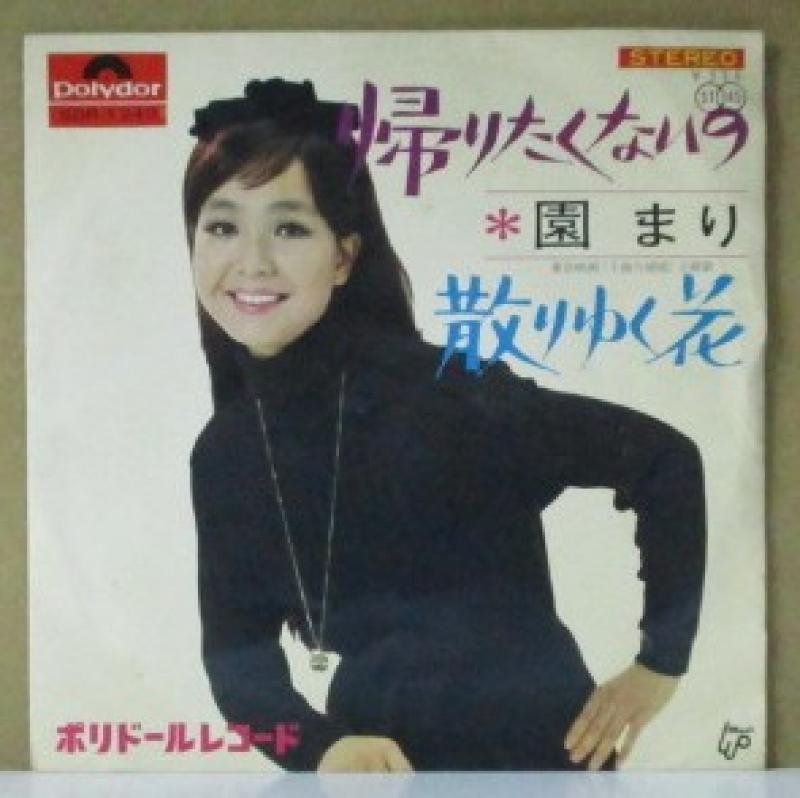 """園まり/帰りたくないのの7インチレコード通販・販売ならサウンドファインダー"""""""
