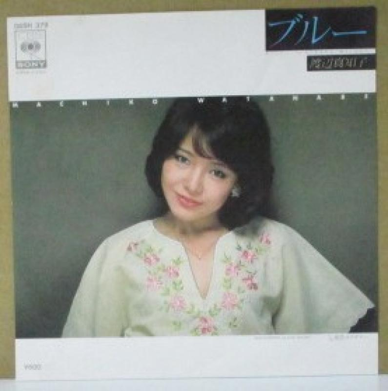 """渡辺真知子/ブルーの7インチレコード通販・販売ならサウンドファインダー"""""""