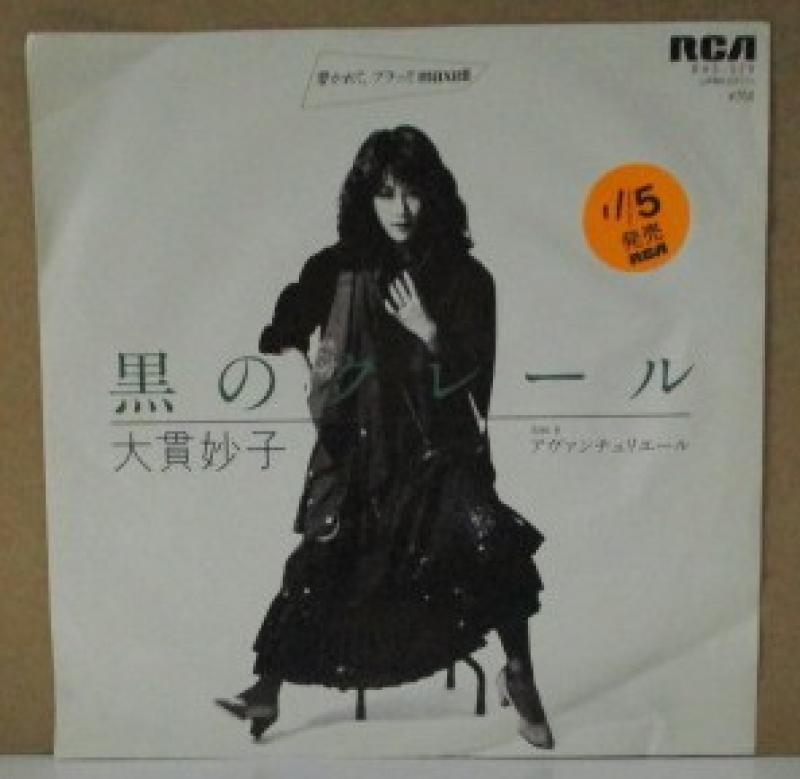 """大貫妙子/黒のクレールの7インチレコード通販・販売ならサウンドファインダー"""""""