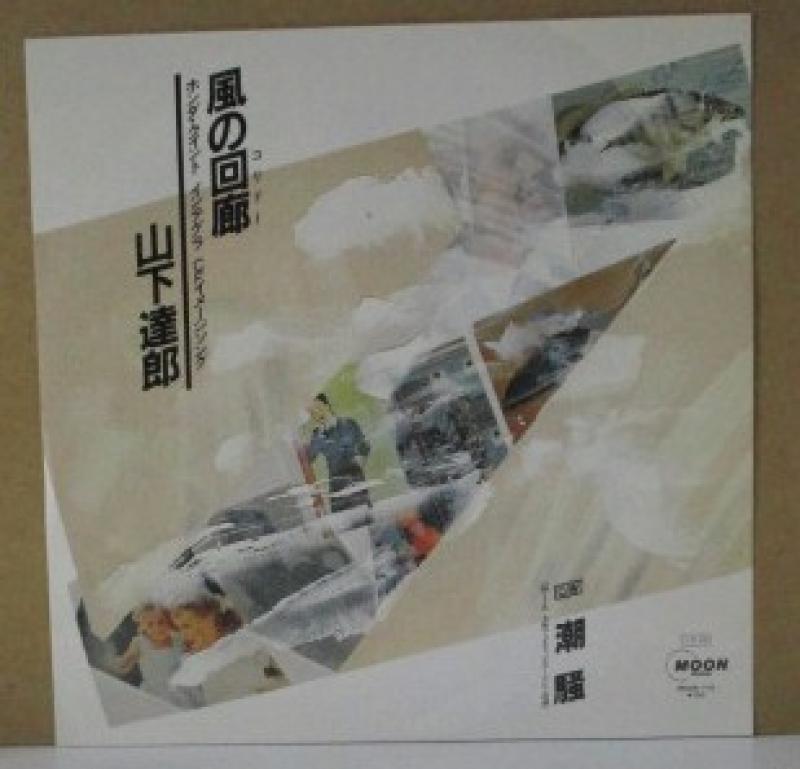 """山下達郎/風の回廊の7インチレコード通販・販売ならサウンドファインダー"""""""