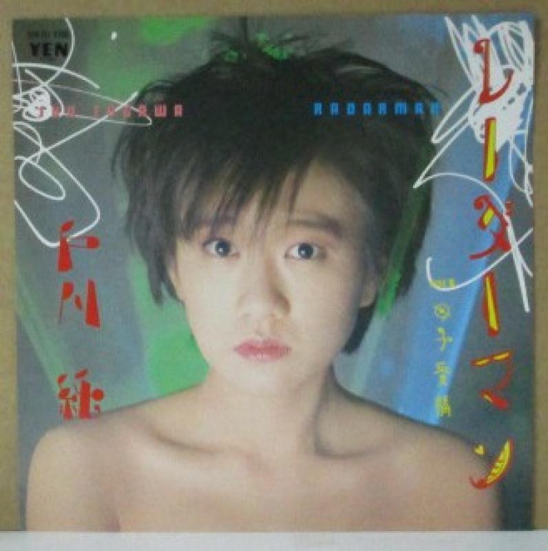 """戸川純/レーダーマンの7インチレコード通販・販売ならサウンドファインダー"""""""