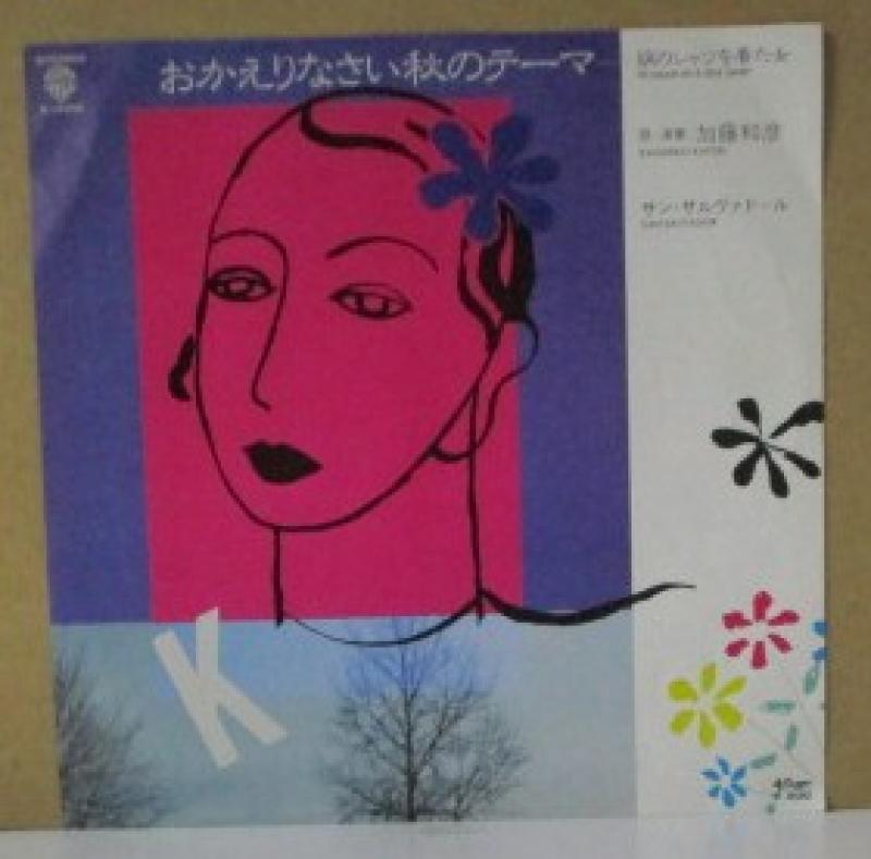 """加藤和彦/絹のシャツを着た女の7インチレコード通販・販売ならサウンドファインダー"""""""