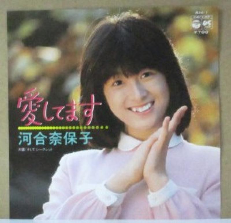 """河合奈保子/愛してますの7インチレコード通販・販売ならサウンドファインダー"""""""