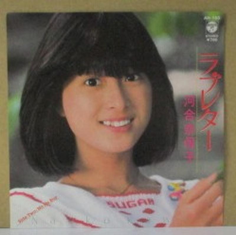"""河合奈保子/ラブレターの7インチレコード通販・販売ならサウンドファインダー"""""""