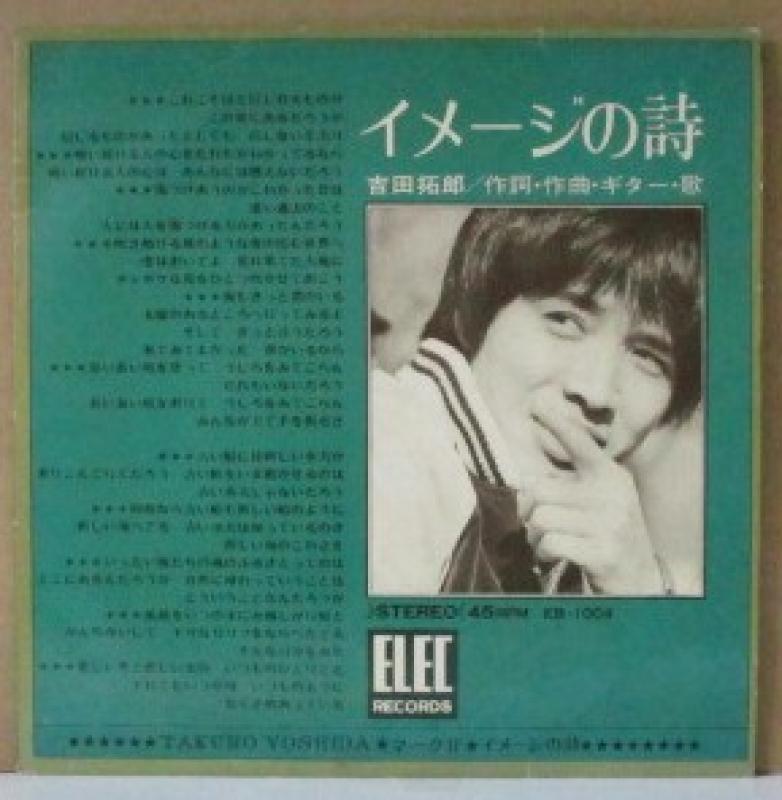 """吉田拓郎/イメージの詩の7インチレコード通販・販売ならサウンドファインダー"""""""