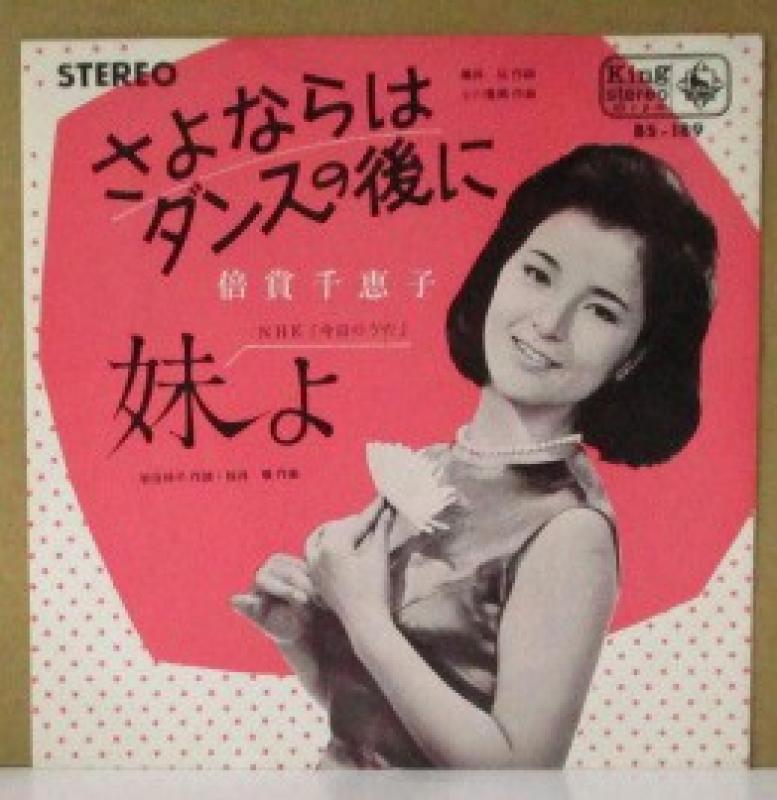 """倍賞千恵子/さよならはダンスの後にの7インチレコード通販・販売ならサウンドファインダー"""""""