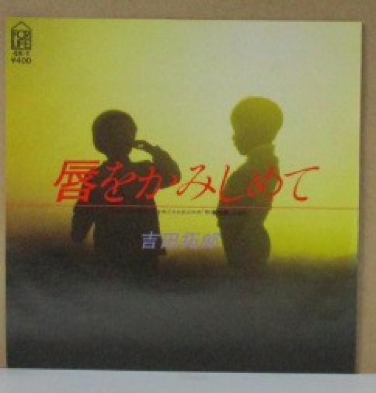 """吉田拓郎(よしだたくろう)/唇をかみしめての7インチレコード通販・販売ならサウンドファインダー"""""""
