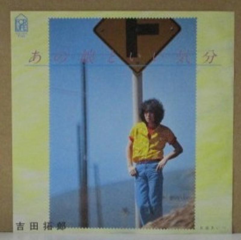 """吉田拓郎(よしだたくろう)/あの娘といい気分の7インチレコード通販・販売ならサウンドファインダー"""""""