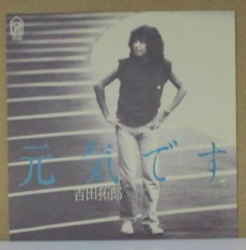"""吉田拓郎(よしだたくろう)/元気ですの7インチレコード通販・販売ならサウンドファインダー"""""""