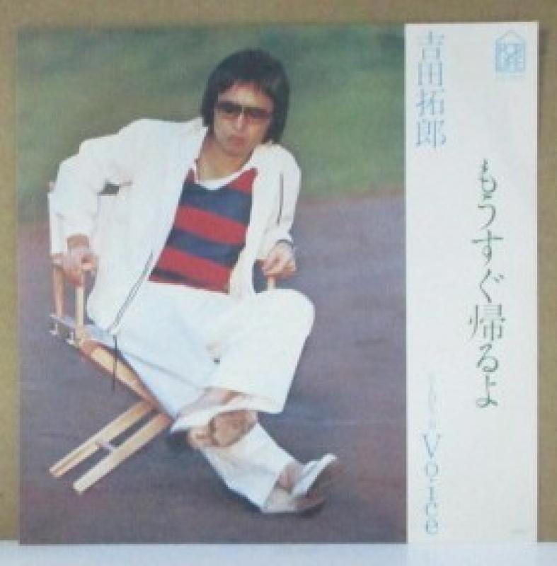 """吉田拓郎(よしだたくろう)/もうすぐ帰るよの7インチレコード通販・販売ならサウンドファインダー"""""""