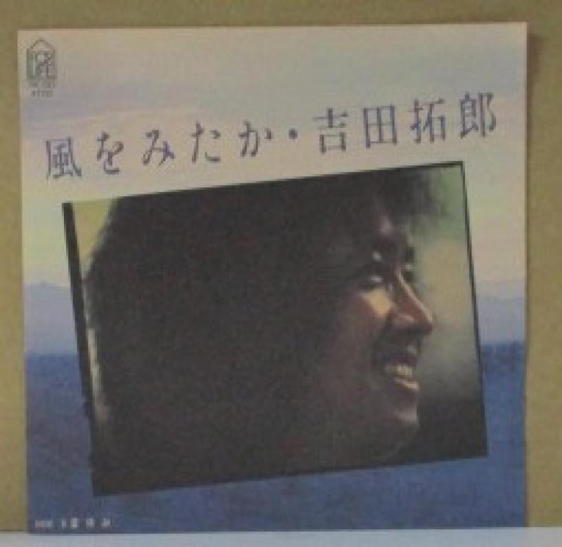 """吉田拓郎(よしだたくろう)/風をみたかの7インチレコード通販・販売ならサウンドファインダー"""""""