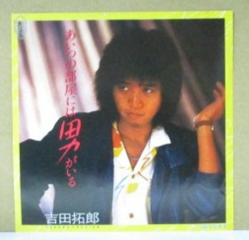"""吉田拓郎(よしだたくろう)/あいつの部屋には男がいるの7インチレコード通販・販売ならサウンドファインダー"""""""